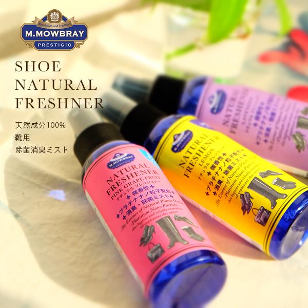 M.モウブレイ 天然消臭スプレー「ナチュラルフレッシュナー」M.Mowbray  靴用の除菌消臭ミスト(日本製)ニオイ 臭い 匂い 匂い消し 臭い消し におい  Mowbray Prestage(プレステージライン) エムモウブレイ mmowbray