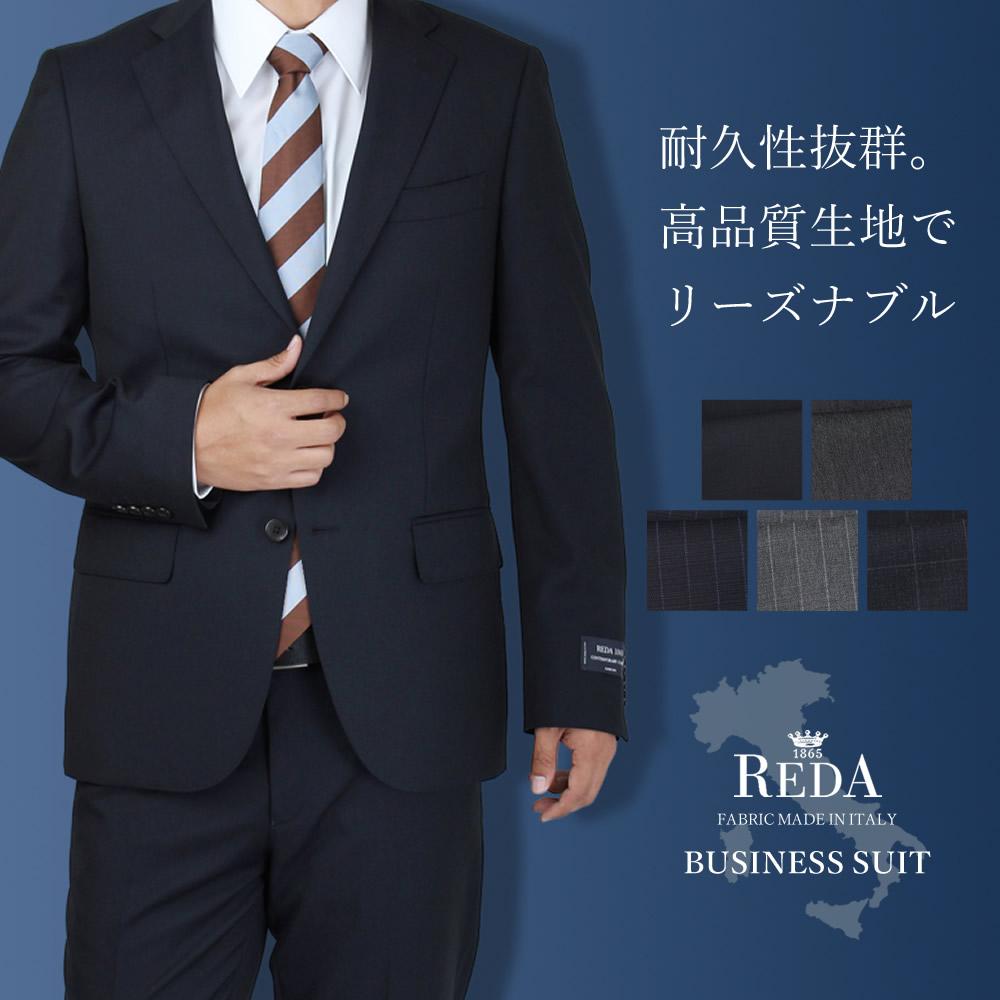 同梱不可 別送品 離島配送不可 ワイシャツ との相性 REDA ビジネススーツ ベーシック シンプル 最新アイテム フォーマルスーツ ノータック ブライダル レダ生地 NEW SUPER 110'S スーツ 高級生地 トレンド ct00 代引き不可 メンズ bt-me-su-1851 ビジネス
