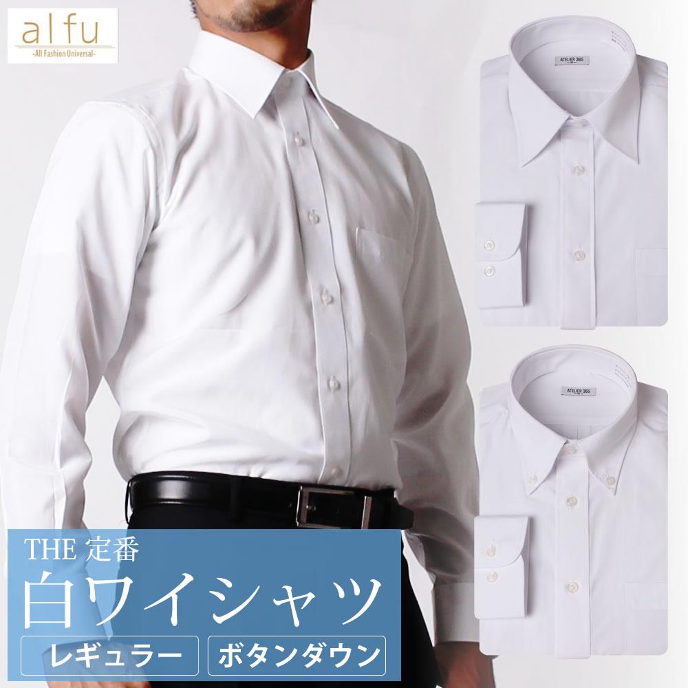 公式ショップ _ ワイシャツ 白ワイシャツ 長袖ワイシャツ メンズ ドレスシャツ 在庫処分 通学 6041 Yシャツ 通勤 制服