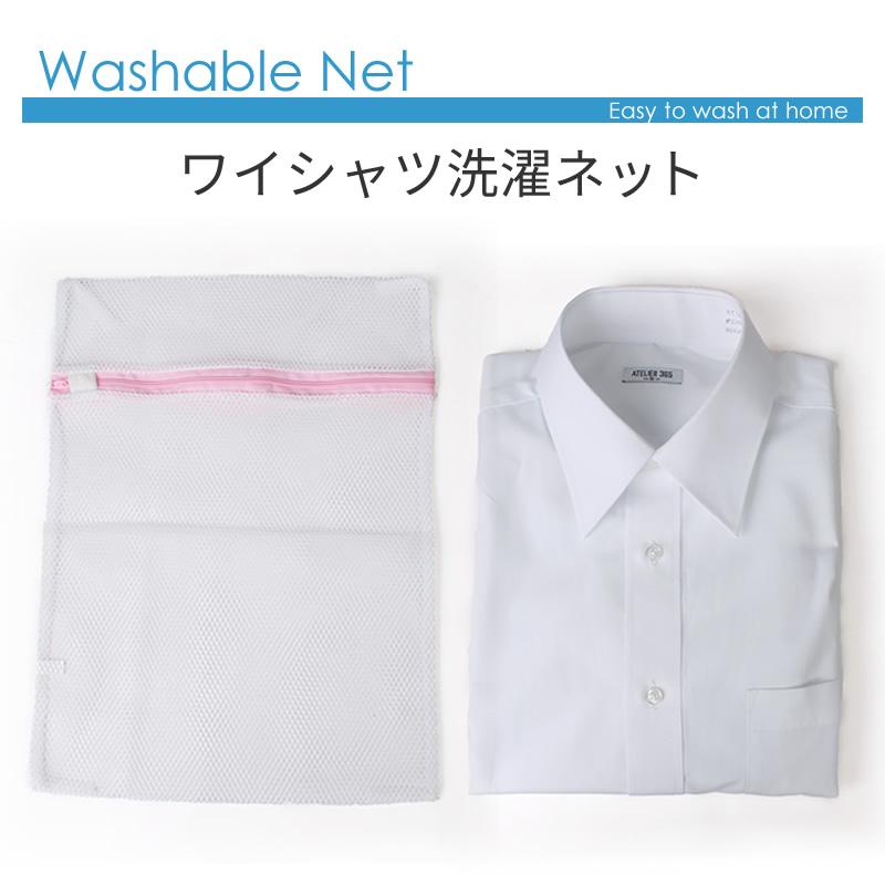 メール便対応 誕生日プレゼント ワイシャツ 1枚 NEW売り切れる前に☆ 洗濯用ネット 洗濯ネット at-ux-ac-1567 2 洗濯あみ ウォッシャブルネット