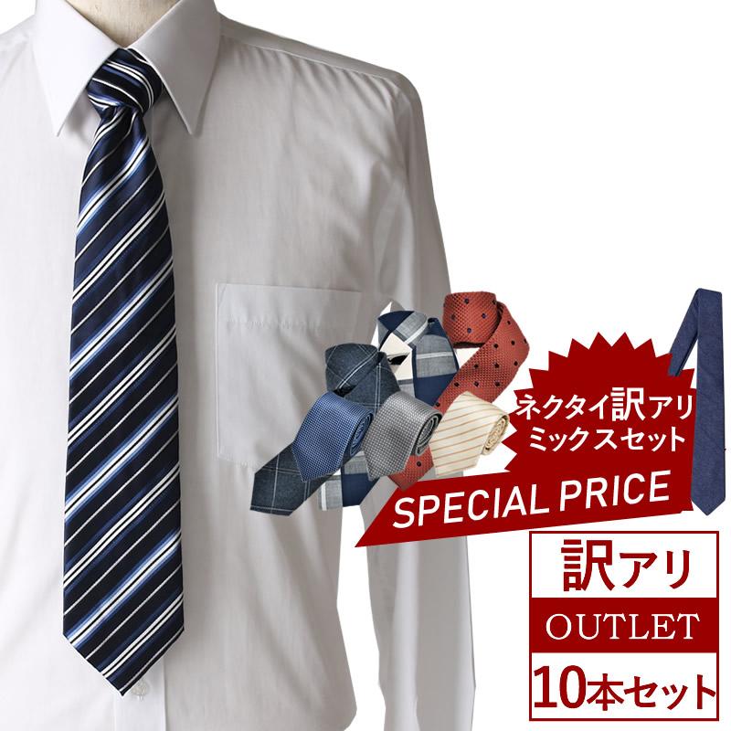 ワイシャツ スーツ に馴染む 卓越 ネクタイ 豪華な 訳あり激特価 アウトレット メンズ ass at-ux-ne-1799-10set ビジネス SS04 クールビズ アイテム