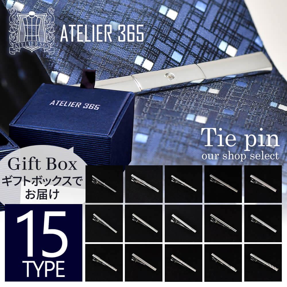 お金を節約 ワイシャツ や ネクタイ をお洒落にドレスアップする ふるさと割 メンズ アクセサリー 送料無料 タイピン シンプル oth-ux-ca-1759 ネクタイピン 紳士用 ビジネス TP-A タイバー
