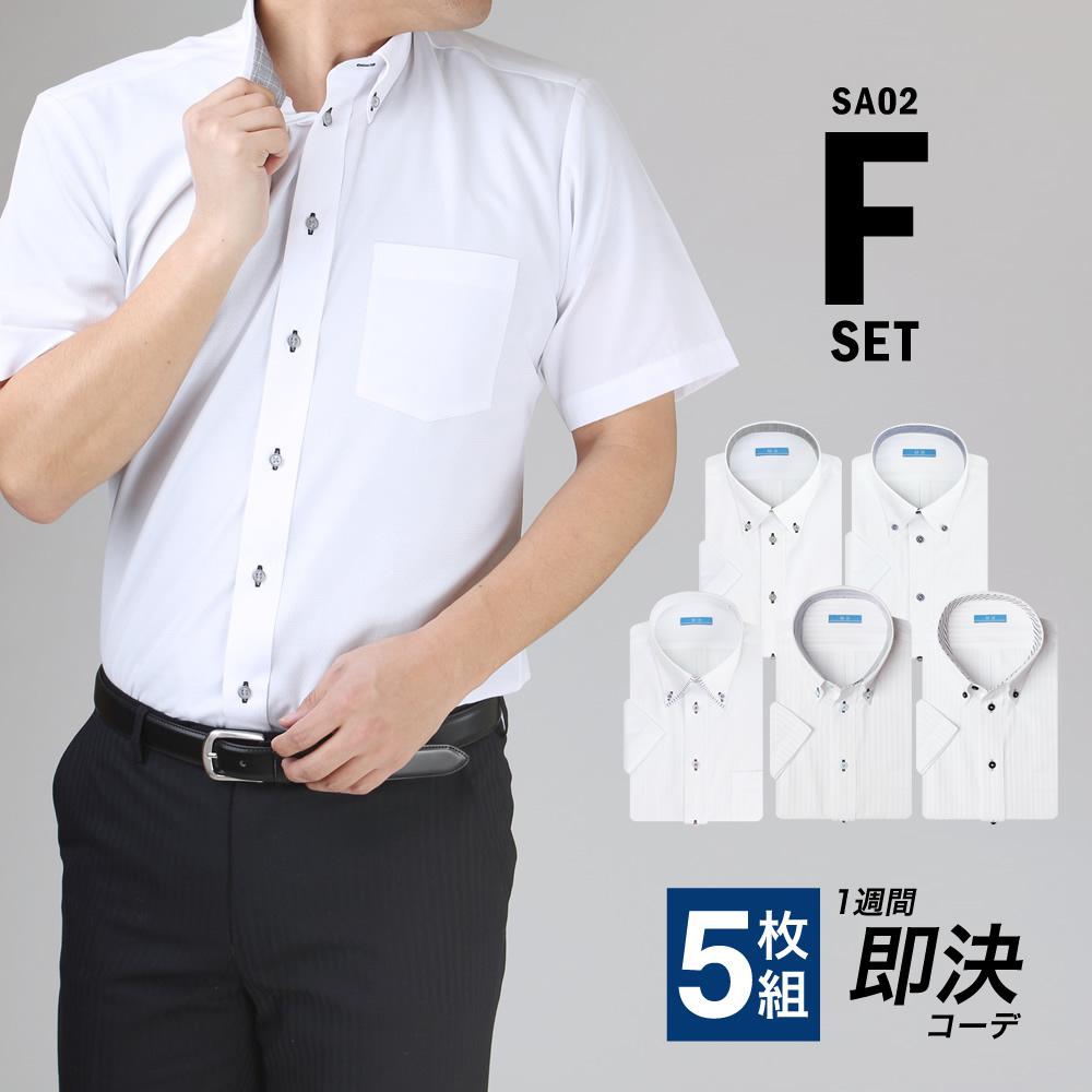 送料無料 半袖 ワイシャツ セット お得 Yシャツ 爆買い新作 大きいサイズも クールビズ 1枚あたり898円 sa02 CLEAR 定番から日本未入荷 半袖ワイシャツ 税込 5枚セット ビジネス Yシャツクールビズ NEW
