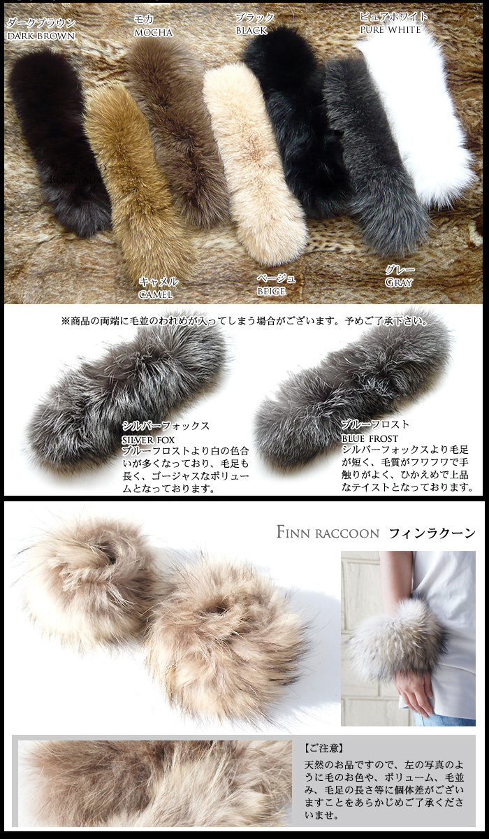 SAGA フォックスファーカフス (fur). In leg warmers. ( come shape memory type phosphorus ) fashionable _ ur