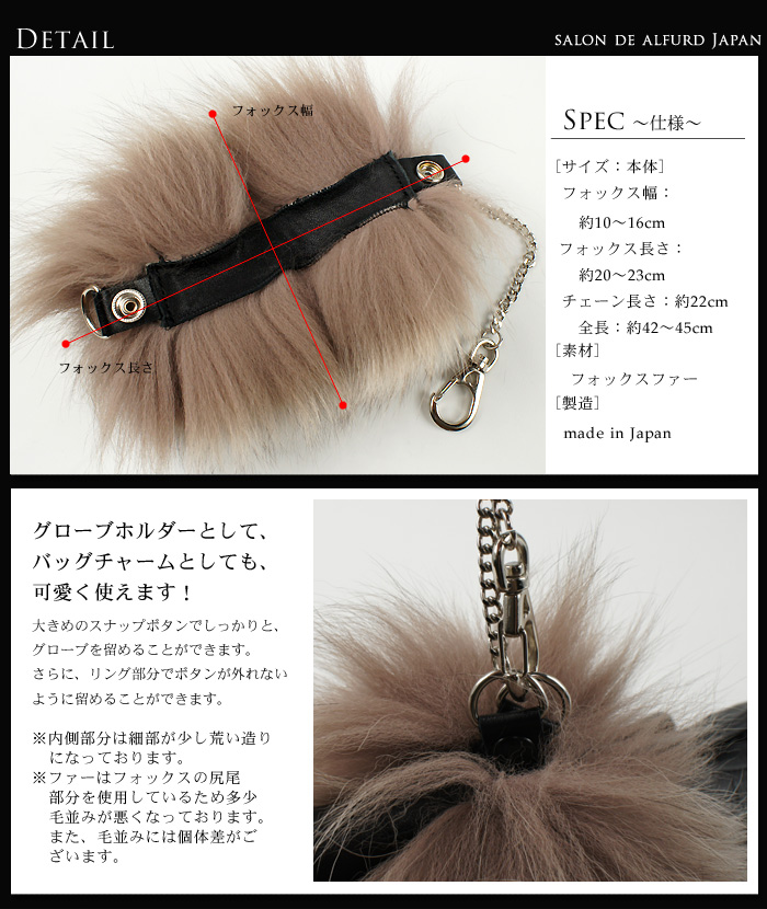 ★ up to two shipping costs 210 yen (teen pulled not accepted) three or more courier flights ★ fox fur (fur) Globe holder with (gloves holder) ■