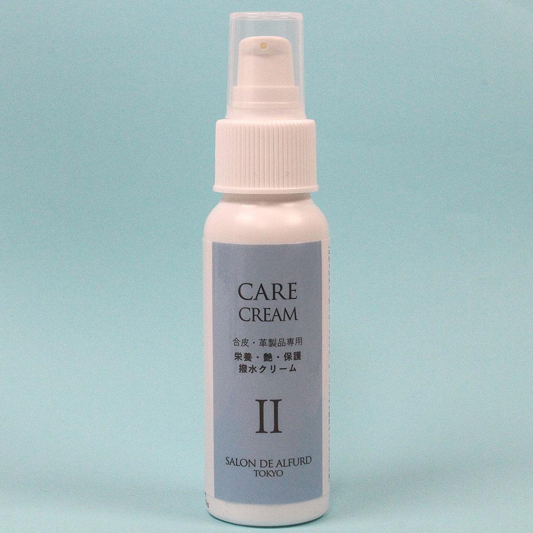 合皮 革製品専用 栄養 艶 保護 撥水クリーム ケアクリーム2 日本未発売 ケア 豊富な品 本革 ケアフォーム バッグ 1541