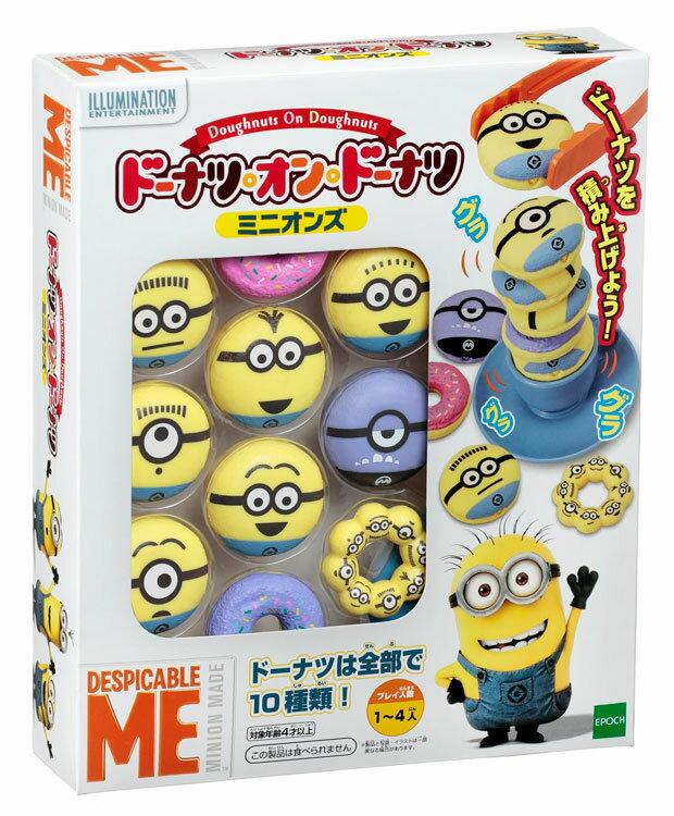 おもちゃ EPT-06193 バランスゲーム ドーナツ・オン・ドーナツ ミニオンズ 誕生日 プレゼント 子供 女の子 男の子 ギフト