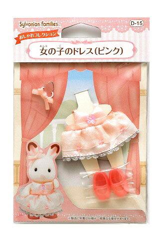 おもちゃ D-15 シルバニアファミリー 女の子のドレス ピンク CP-SF 誕生日 プレゼント 子供 女の子 ギフト 4歳 6歳 お人形 今季も再入荷 3歳 5歳 輸入 シルバニア
