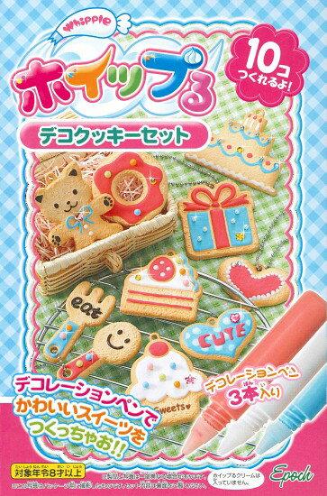 【あす楽】 おもちゃ W-26 ホイップる デコクッキーセット[CP-WH] 誕生日 プレゼント 子供 女の子 男の子 6歳 7歳 8歳 ギフト パティシエ ホイップル
