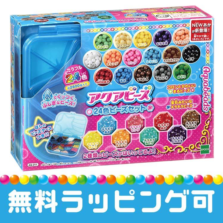 【あす楽】 おもちゃ AQ-211 アクアビーズ 24色ビーズセット[CP-AQ] 誕生日 プレゼント 子供 ビーズ 女の子 男の子 5歳 6歳 ギフト