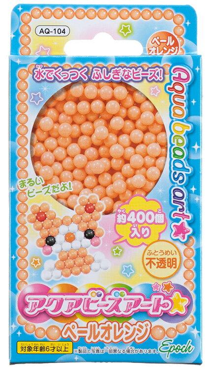 おもちゃ AQ-104 アクアビーズ 単色ビーズ ペールオレンジ[CP-AQ] 誕生日 プレゼント 子供 ビーズ 女の子 男の子 5歳 6歳 ギフト