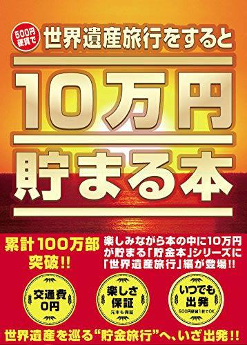 雑貨 人気上昇中 TEN-TCB-07 新色 貯金箱本 世界遺産 10万円貯まる本 版