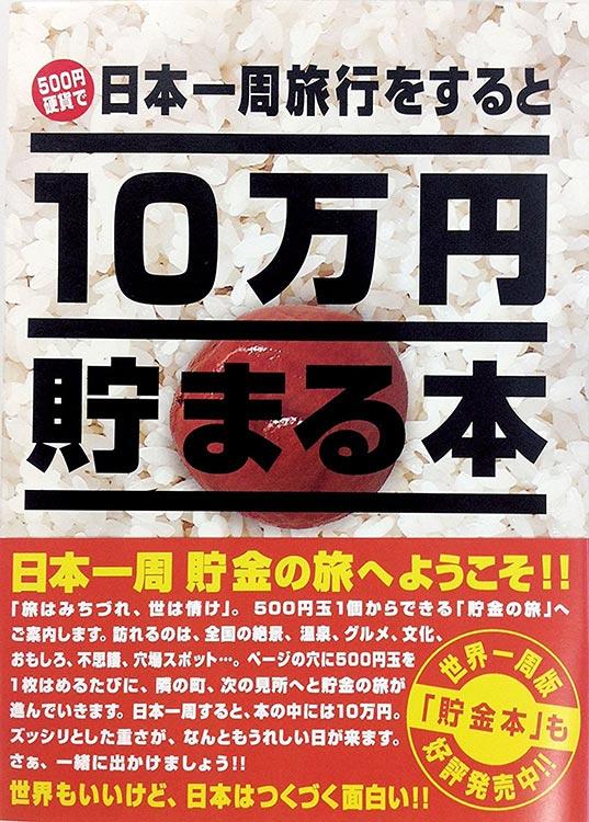 新色追加して再販 雑貨 TEN-TCB-02 貯金箱本 日本一周 100%品質保証! 10万円貯まる本 版