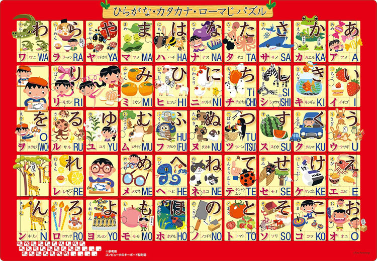 Seasonal Wrap入荷 あす楽 期間限定今なら送料無料 ピクチュアパズル APO-26-644 ひらがな カタカナ ローマじ パズル 50ピース Puzzle ギフト 知育 子供用 幼児 知育玩具 誕生日プレゼント 知育パズル プレゼント 誕生日