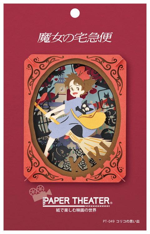雑貨 ENS-PT-049 ペーパーシアター コリコの思い出(魔女の宅急便) 雑貨 PAPER THEATER ペーパー シアター ギフト 誕生日 プレゼント 誕生日プレゼント クラフト ホビー