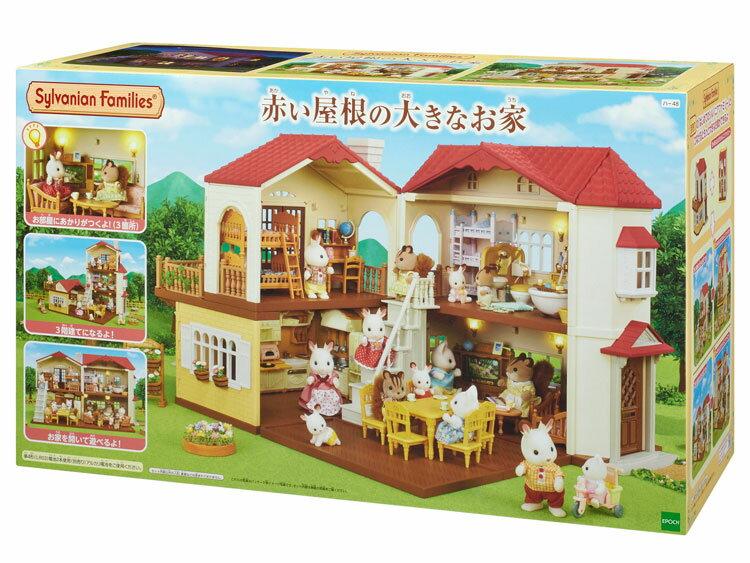 あす楽 おもちゃ ハ-48 シルバニアファミリー 赤い屋根の大きなお家 CP-SF 誕生日 今だけスーパーセール限定 プレゼント 子供 6歳 3歳 5歳 シルバニア 女の子 4歳 お人形 ギフト 限定モデル