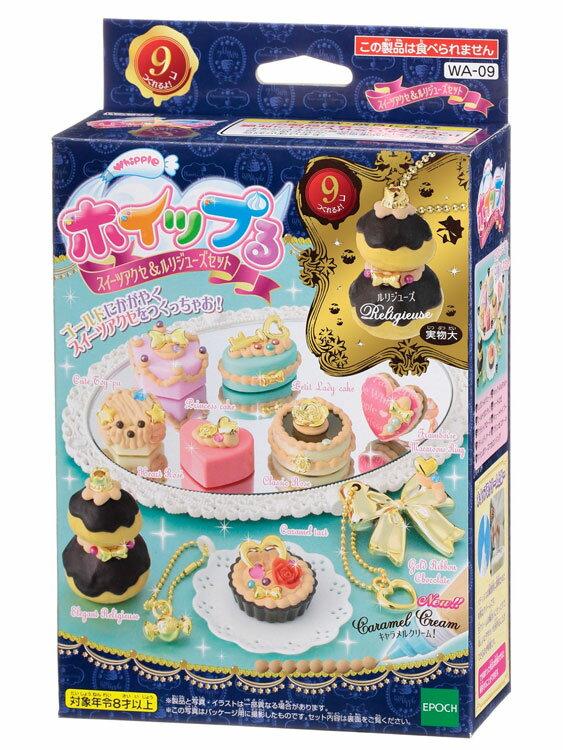 【あす楽】 おもちゃ WA-09 ホイップる スイーツアクセ&ルリジューズセット[CP-WH] 誕生日 プレゼント 子供 女の子 男の子 6歳 7歳 8歳 ギフト パティシエ ホイップル