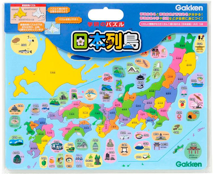 ピクチュアパズル GKN-83515 学研のパズル 日本列島 47ピース パズル Puzzle 子供用 幼児 知育玩具 知育パズル 知育 ギフト 誕生日 プレゼント 誕生日プレゼント