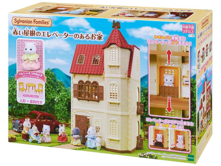 おもちゃ ハ-49 シルバニアファミリー 赤い屋根のエレベーターのあるお家 [CP-SF] 誕生日 プレゼント 子供 女の子 3歳 4歳 5歳 6歳 ギフト お人形 シルバニア