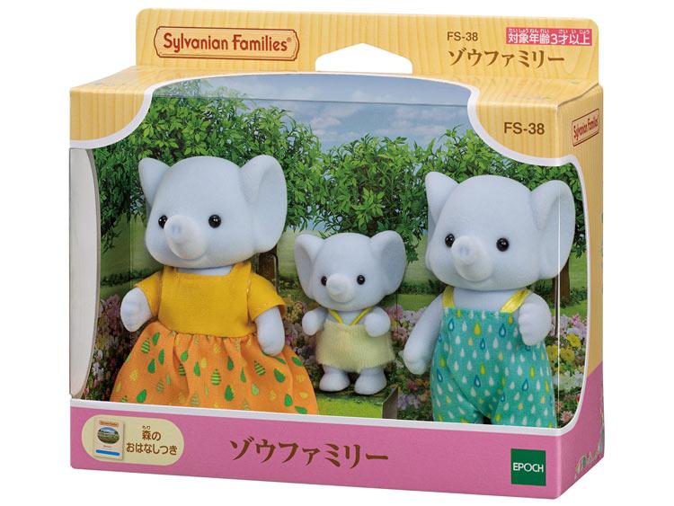 【あす楽】 おもちゃ FS-38 シルバニアファミリー ゾウファミリー[CP-SF] 誕生日 プレゼント 子供 女の子 3歳 4歳 5歳 6歳 ギフト お人形 シルバニア