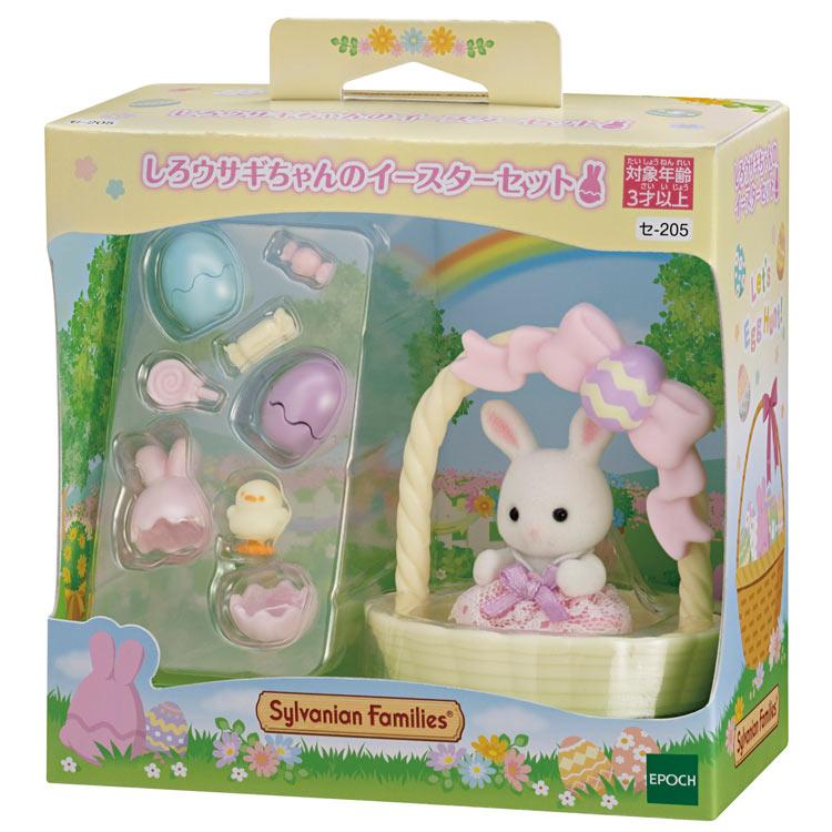 おもちゃ セ-205 シルバニアファミリー しろウサギちゃんのイースターセット CP-SF 誕生日 プレゼント 子供 4歳 3歳 ギフト 高額売筋 女の子 6歳 シルバニア お人形 5歳 日本未発売