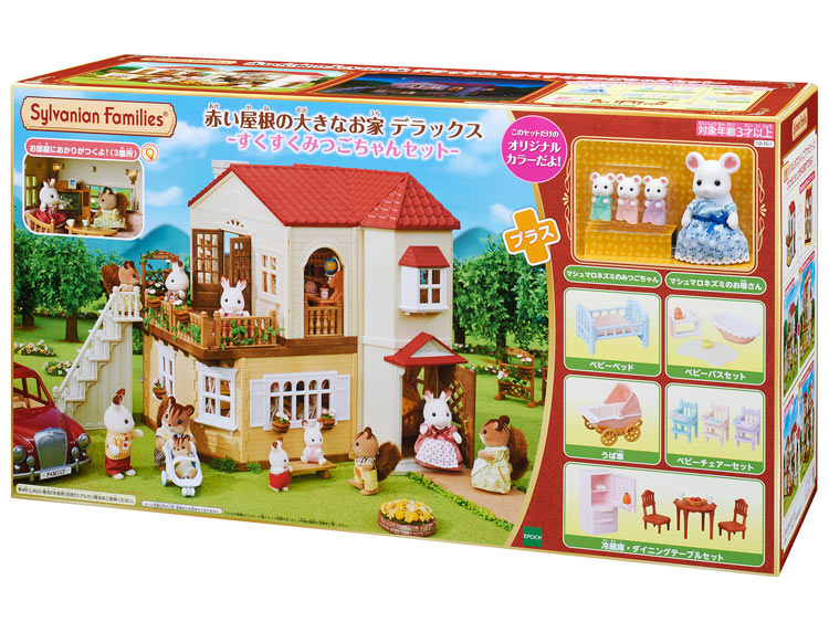 おもちゃ 19-RI1 シルバニアファミリー 赤い屋根の大きなお家 デラックス - すくすくみつごちゃんセット CP-SF 誕生日 日本最大級の品揃え プレゼント トレンド お人形 子供 3歳 女の子 シルバニア 6歳 ギフト 5歳 4歳