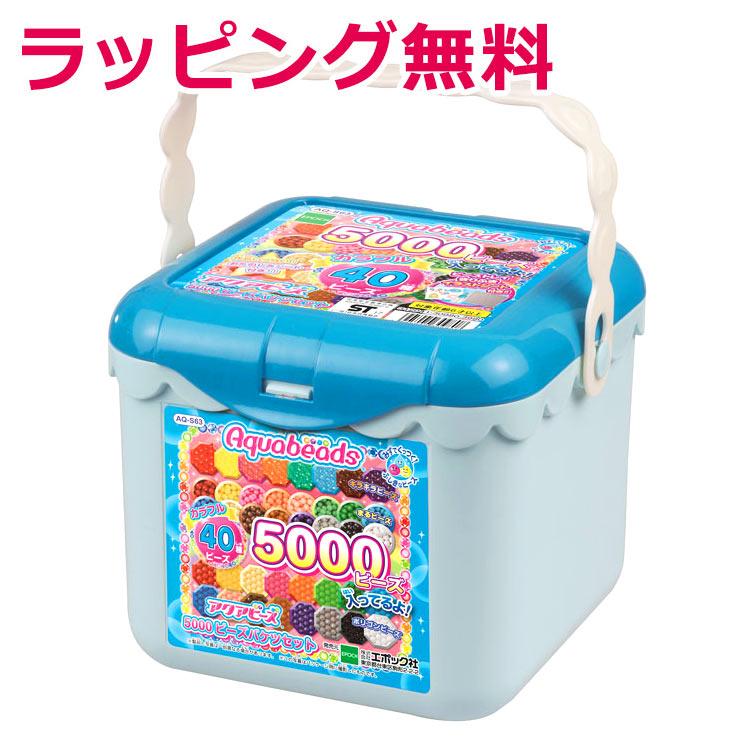 【あす楽】 おもちゃ AQ-S63 アクアビーズ 5000ビーズバケツセット[CP-AQ] 誕生日 プレゼント 子供 ビーズ 女の子 男の子 5歳 6歳 ギフト