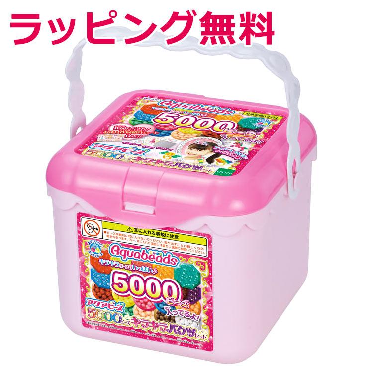 【あす楽】 おもちゃ AQ-S77 アクアビーズ 5000ビーズ キラキラバケツセット[CP-AQ] 誕生日 プレゼント 子供 ビーズ 女の子 男の子 5歳 6歳 ギフト