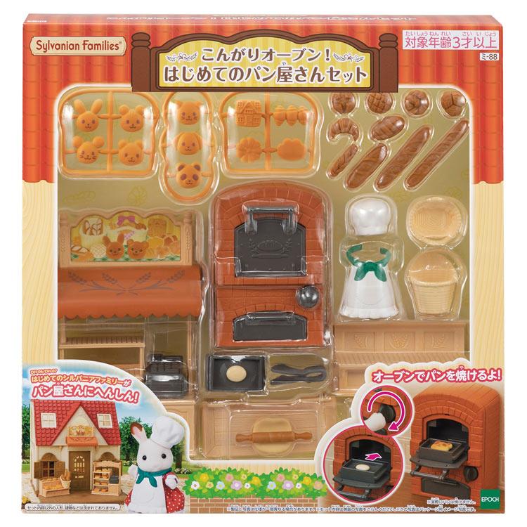 おもちゃ ミ-88 シルバニアファミリー こんがりオーブン はじめてのパン屋さんセット CP-SF 誕生日 プレゼント 休日 子供 3歳 6歳 4歳 シルバニア 5歳 セール開催中最短即日発送 ギフト お人形 女の子