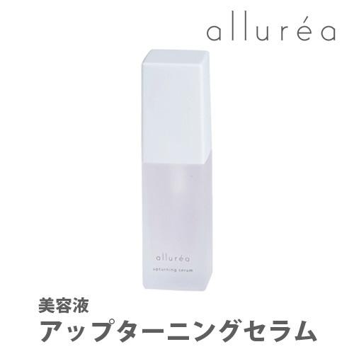avex beauty method アップターニングセラム 美容液 エイベックスビューティーメソッド