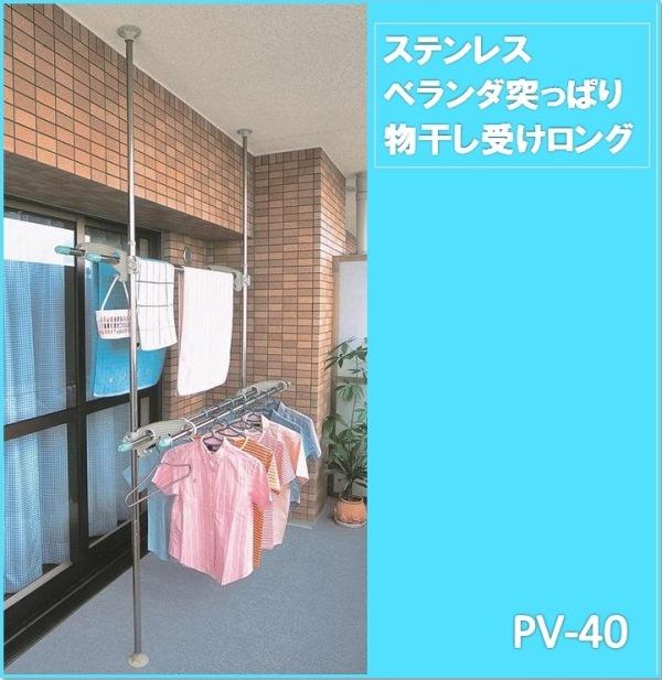 【Aフロア】ステンレスベランダつっぱりものほし受けロングタイプ[PV-04]