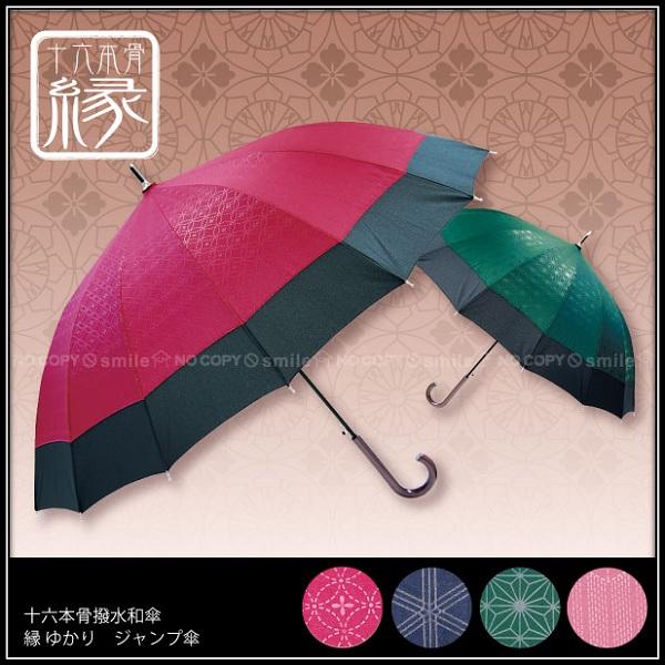 梅雨対策 雨対策 和傘 和風 模様かさ カサ アンブレラ 雨傘 長傘 デザイン エレガント 傘 縁 女性用 上品 JK-87 おしゃれ レディース 日本最大級の品揃え 十六本骨蛇の目風 浮き出る ゆかり ジャンプ傘傘 Aフロア