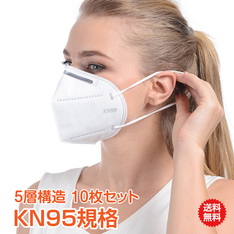 送料無料 KN95規格 高品質マスク 10枚セット ny268 11日1:59まで12%OFFCPKN95 マスク 10枚 使い捨て KN95 マスク メルトブローン 男女兼用 ウィルス対策 ますく ウイルス 花粉 飛沫感染対策 日本国内発送 ny268