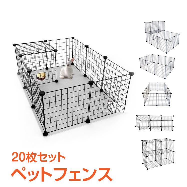 送料無料 ペットフェンス 20枚セット pt024 【1年保証】ペットフェンス 20枚セット 柵 小屋 フェンス サークル 犬 猫 ケージ うさぎ 室内用 pt024 新生活 生活用品 #うちで過ごそう