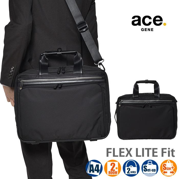 エースジーン ビジネスバッグ ブリーフケース ace.gene フレックスライトフィット 幅40cm エキスパンダ機能付き 1-54559 A4対応 メンズ 通勤 軽量 送料無料