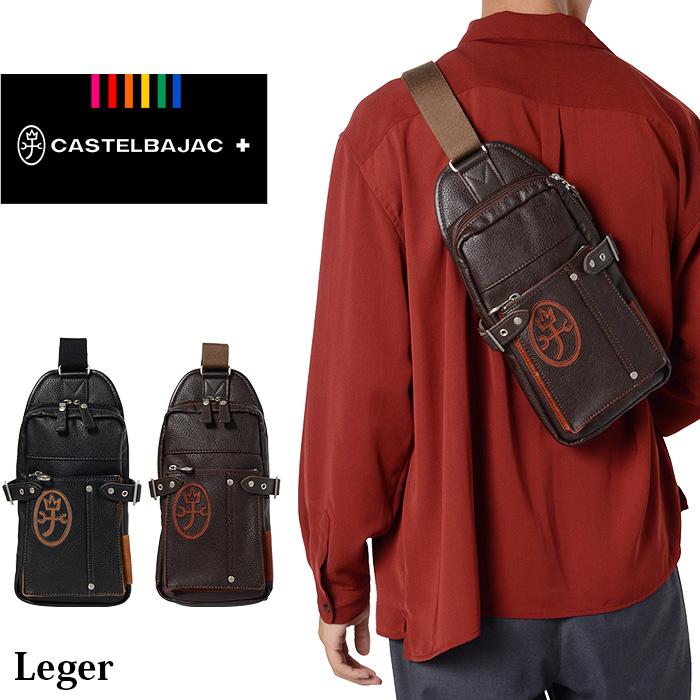 カステルバジャック ボディバッグ CASTELBAJAC レジェ 76901 メンズ レディース カジュアル 斜めがけ 通勤 正規品