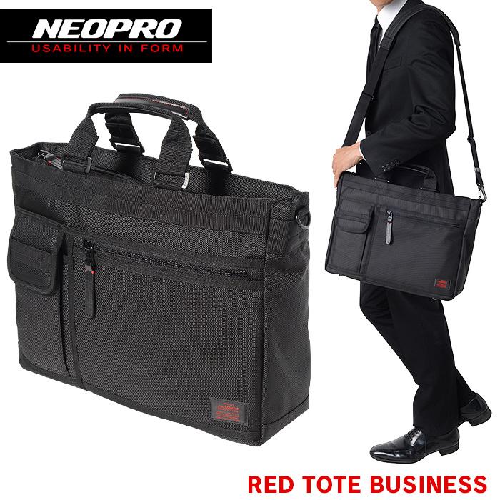 ビジネスバッグ NEOPRO ネオプロ ビジネストート RED 2-031 通勤 出張