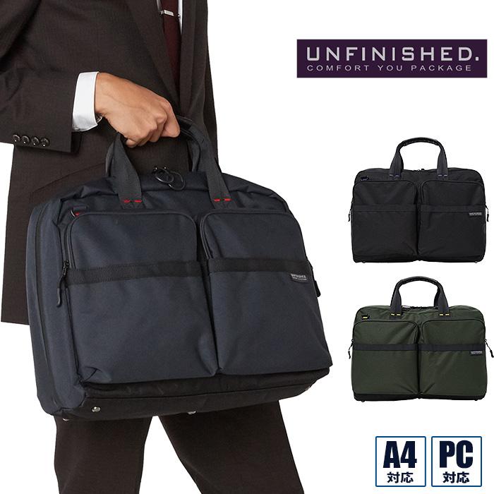 UNFINISHED アンフィニッシュド 2WAY ビジネスバッグ ブリーフケース PACK 47012 メンズ/通勤/B4対応/PC収納/送料無料/あす楽対応