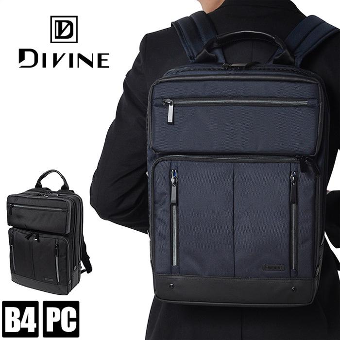 【カードでポイント17倍!】 ビジネスバッグ リュック ビジネスリュック DIVINE ディバイン パフォーマー DIV03 メンズ A4 大容量 軽量 撥水 出張 送料無料