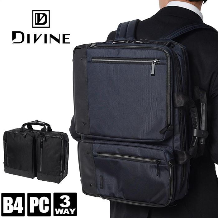 【カードでポイント17倍!】 ビジネスバッグ 3WAY ビジネスリュック DIVINE ディバイン パフォーマー DIV05 リュック メンズ B4 大容量 軽量 撥水 出張 送料無料