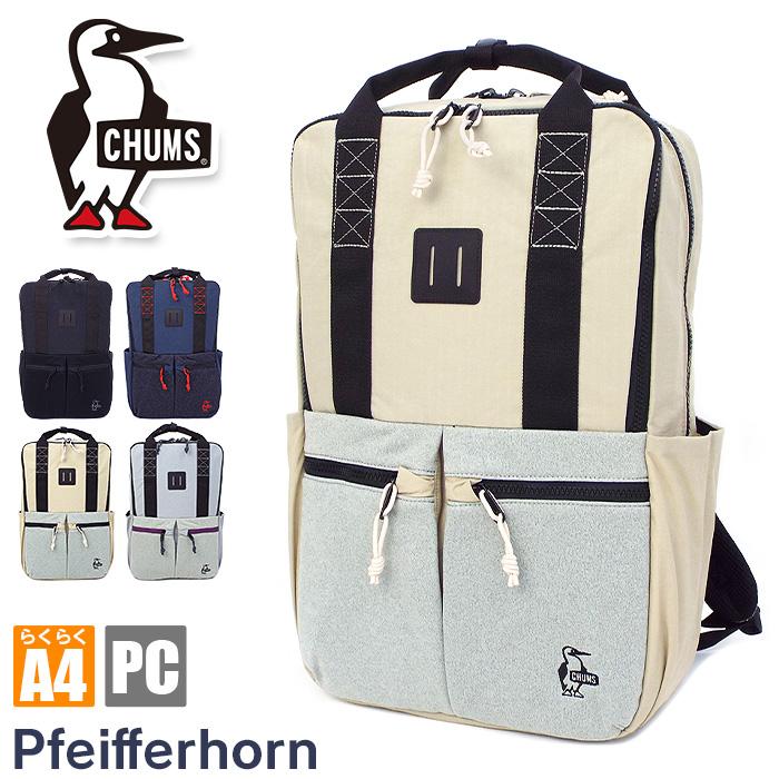 チャムス リュック 18L CHUMS Pfeifferhorn ch60-2492 メンズ レディース 通学