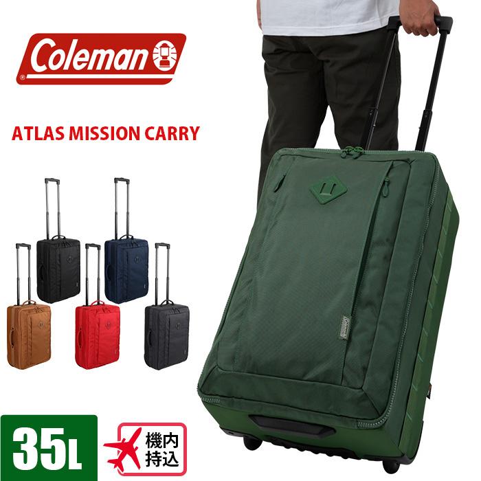 コールマン キャリーバッグ 35L coleman ATLAS MISSION CARRY CAT5101