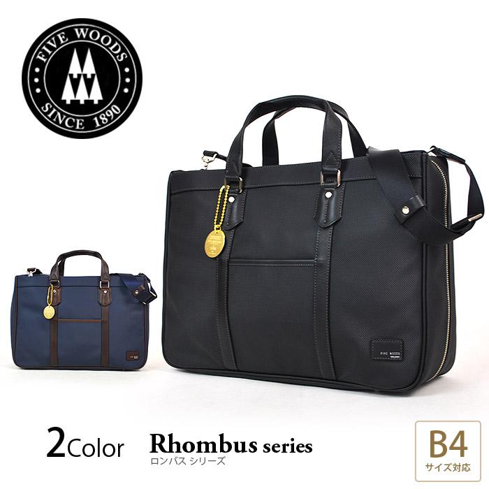 FIVE WOODS ファイブウッズ ビジネスバッグ メンズ 全2色 通勤 B4 RHOMBUS 日本製 41243