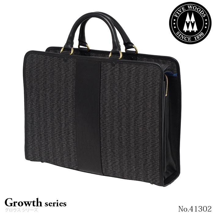 FIVE WOODS ファイブウッズ ビジネスバッグ GROWTH 41302