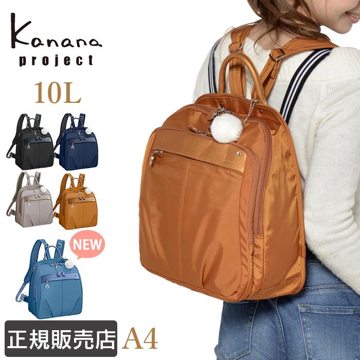 カナナ リュック 10L Lサイズ 1-54785 PJ1-2nd kanana project カナナプロジェクト カナナリュック レディース 大人 送料無料