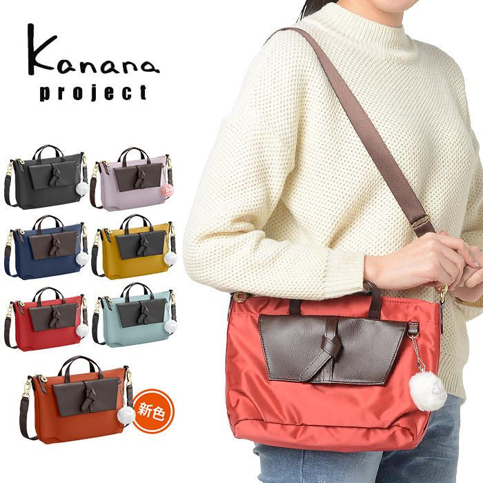 カナナ ショルダーバッグ レディース 3L カナナプロジェクト ユリシリーズ 1-59691 Kanana project