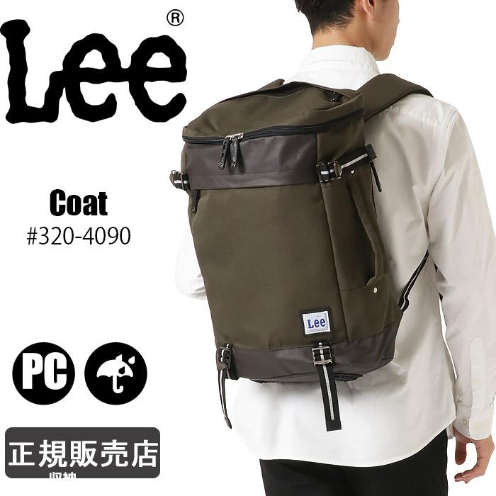 Lee リー リュック スクールバッグ レインカバー付き 320-4090 メンズ レディース 通学 高校生 送料無料