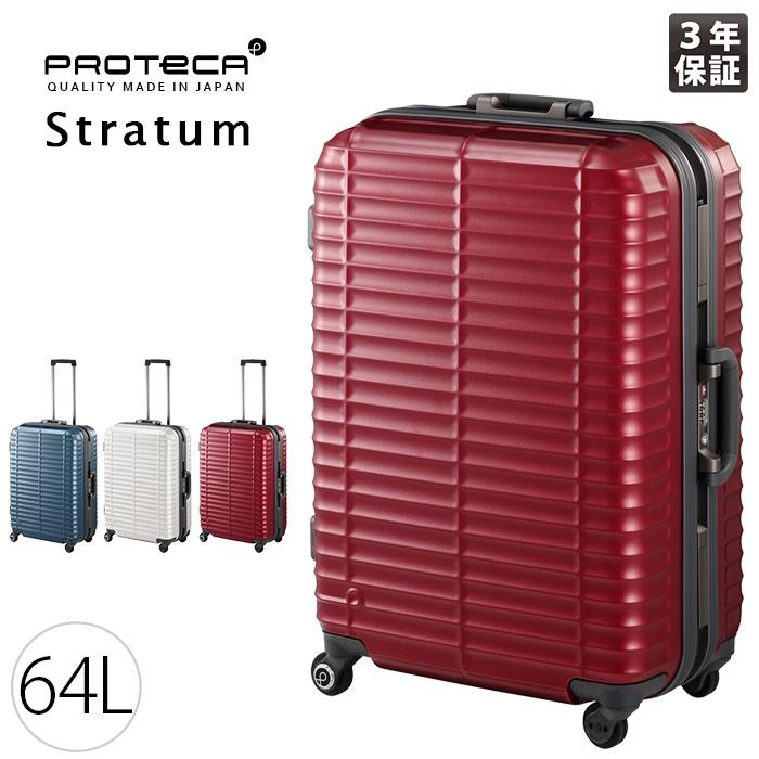 【ワンエントリーでさらにP4倍! 4/9 20:00から】 【メーカー直送】プロテカ スーツケース 64L フレームタイプ エース ACE PROTeCA ストラタム 1-00851 4~5泊 旅行 出張 日本製 3年保証