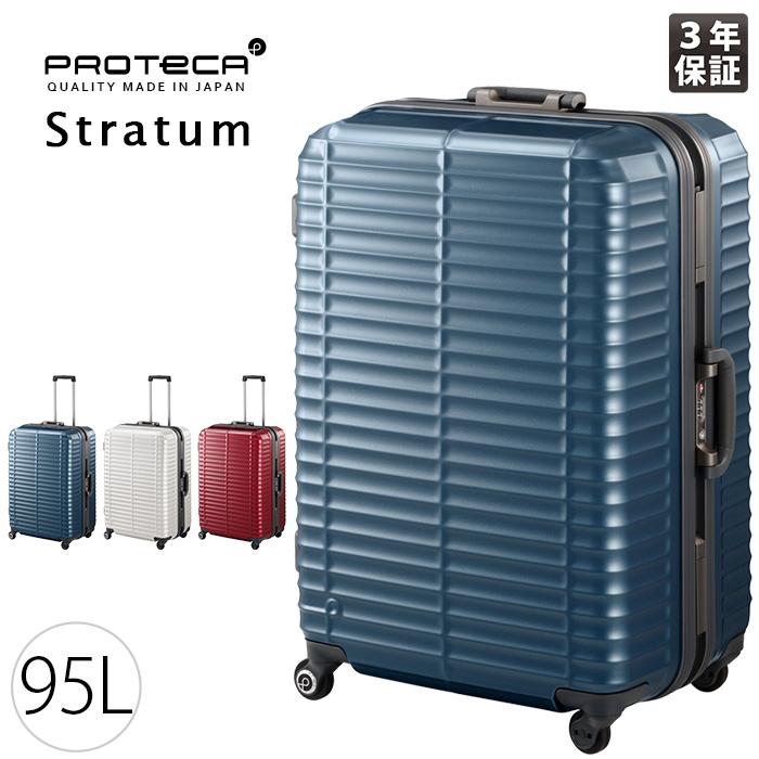 【ワンエントリーでさらにP4倍! 4/9 20:00から】 【メーカー直送】プロテカ スーツケース 95L フレームタイプ 大容量 大型 エース ACE PROTeCA ストラタム 1-00852 10泊 旅行 出張 日本製 3年保証