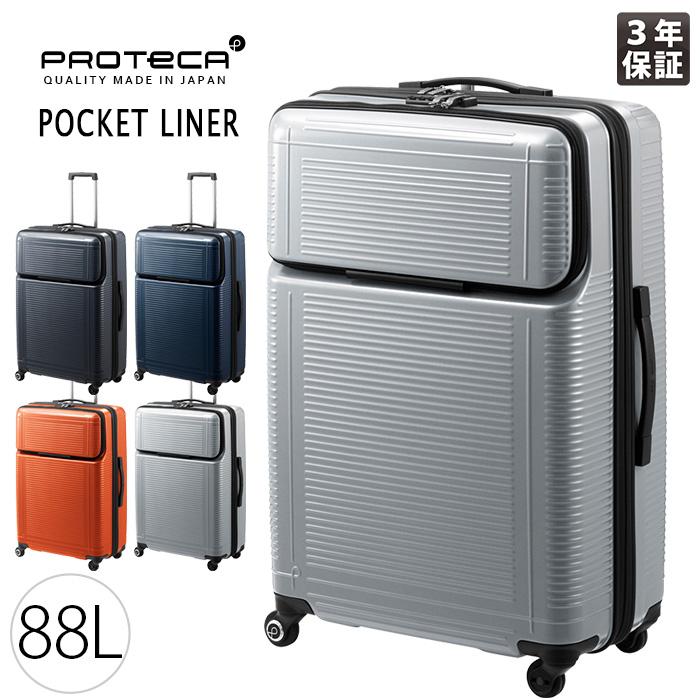 【メーカー直送】プロテカ スーツケース 88L 大容量 大型 フロントポケット付き エース ACE PROTeCA ポケットライナー 1-01833 旅行 出張 10日間 日本製 3年保証